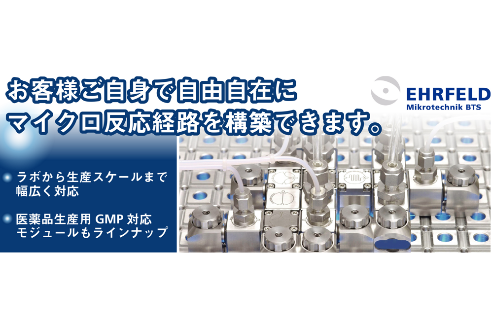DKSH-Japan-ehrfeld-micro-reactors-01